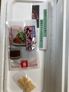 ふるさと納税 かつおのたたきタレ.jpeg