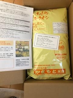 ふるさと納税 米 広島.jpeg
