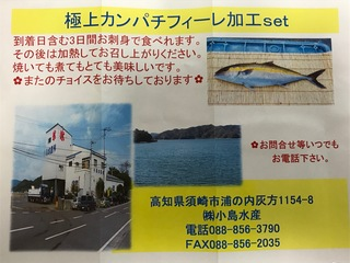 ふるさと納税 高知県須崎市2.jpeg