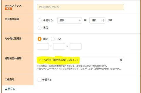 カーセンサーの査定申し込み画面.JPG