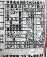 キヌア栄養成分表示.JPG