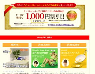ショップジャパンお誕生日シークレットページ.png