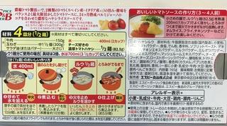 チーズ好きのハヤシ 原材料.jpeg