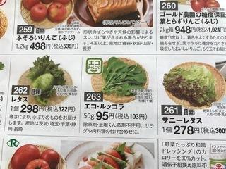 パルシステム野菜3.jpg