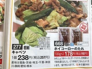 パルシステム野菜価格2.jpg