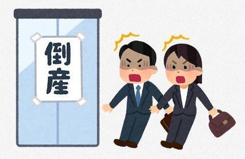 倒産イラスト.JPG