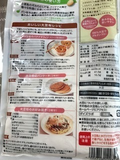 大豆粉.JPG