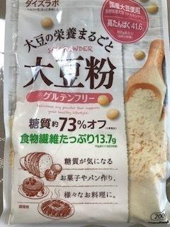 大豆粉1.JPG