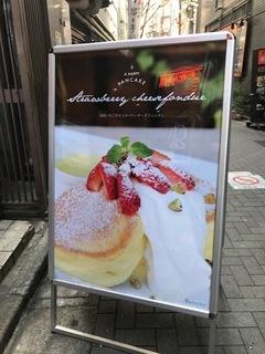 幸せのパンケーキ池袋.jpg
