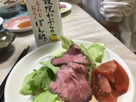 聖護院かぶらのぽん酢.jpg