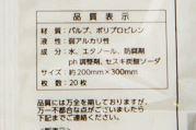 除菌リビングお掃除シート成分.JPG