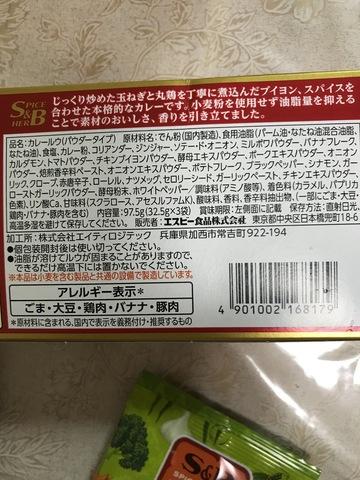 SBカレー原材料.jpg